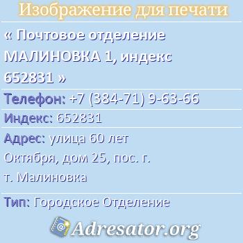 Почтовое отделение МАЛИНОВКА 1, индекс 652831 по адресу: улица60 лет Октября,дом25,пос. г. т. Малиновка