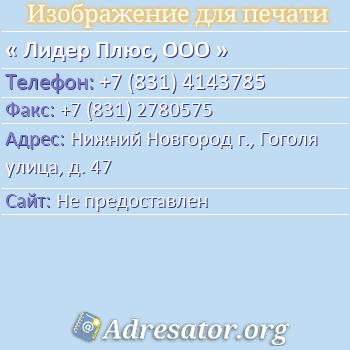 Лидер Плюс, ООО по адресу: Нижний Новгород г., Гоголя улица, д. 47