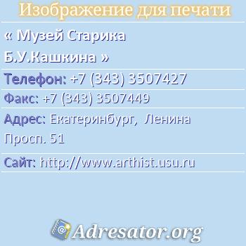 Музей Старика Б.У.Кашкина по адресу: Екатеринбург,  Ленина Просп. 51