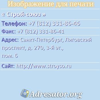 Строй-союз по адресу: Санкт-Петербург, Лиговский проспект, д. 270, 3-й эт., пом. 6