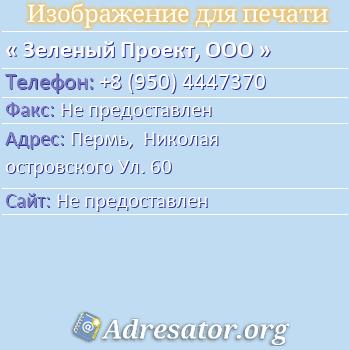 Зеленый Проект, ООО по адресу: Пермь,  Николая островского Ул. 60
