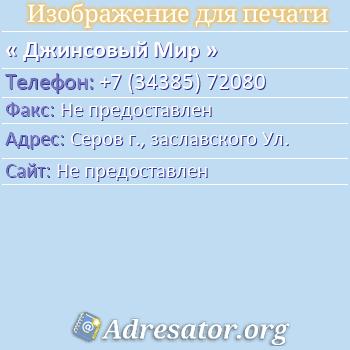 Джинсовый Мир по адресу: Серов г., заславского Ул.