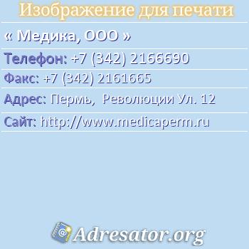 Медика, ООО по адресу: Пермь,  Революции Ул. 12