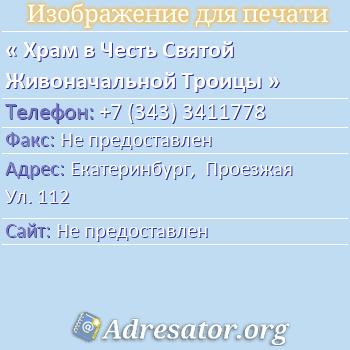 Храм в Честь Святой Живоначальной Троицы по адресу: Екатеринбург,  Проезжая Ул. 112