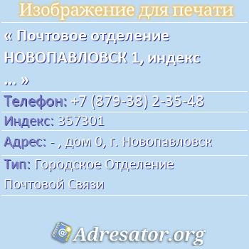 Почтовое отделение НОВОПАВЛОВСК 1, индекс 357301 по адресу: -,дом0,г. Новопавловск