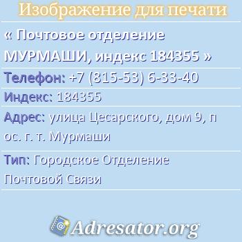 Почтовое отделение МУРМАШИ, индекс 184355 по адресу: улицаЦесарского,дом9,пос. г. т. Мурмаши