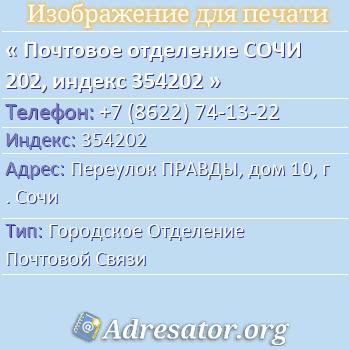Почтовое отделение СОЧИ 202, индекс 354202 по адресу: ПереулокПРАВДЫ,дом10,г. Сочи