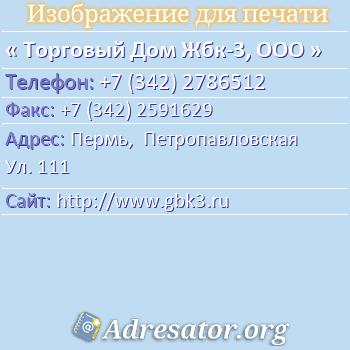Торговый Дом Жбк-3, ООО по адресу: Пермь,  Петропавловская Ул. 111
