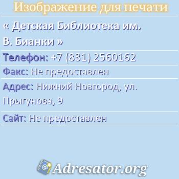 Детская Библиотека им. В. Бианки по адресу: Нижний Новгород, ул. Прыгунова, 9