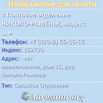 Почтовое отделение НИКОЛО-РАМЕНЬЕ, индекс 162710 по адресу: -нет наименования,дом15,дер. Николо-Раменье