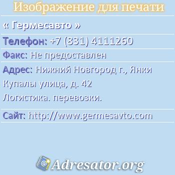 Гермесавто по адресу: Нижний Новгород г., Янки Купалы улица, д. 42 Логистика. перевозки.