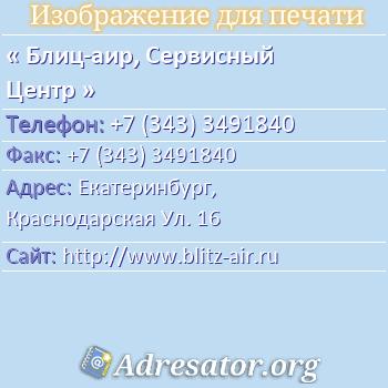 Блиц-аир, Сервисный Центр по адресу: Екатеринбург,  Краснодарская Ул. 16