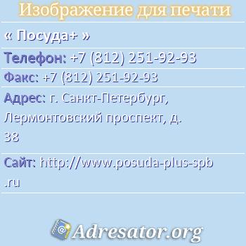 Посуда+ по адресу: г. Санкт-Петербург, Лермонтовский проспект, д. 38