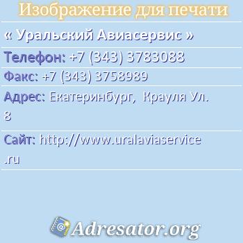 Уральский Авиасервис по адресу: Екатеринбург,  Крауля Ул. 8