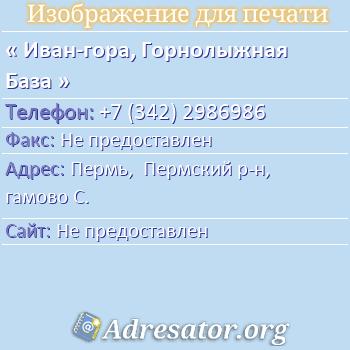 Иван-гора, Горнолыжная База по адресу: Пермь,  Пермский р-н, гамово С.