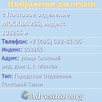 Почтовое отделение МОСКВА 265, индекс 103265 по адресу: улицаОхотный ряд,дом1,г. Москва
