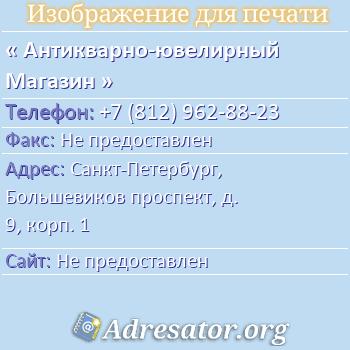 Антикварно-ювелирный Магазин по адресу: Санкт-Петербург, Большевиков проспект, д. 9, корп. 1