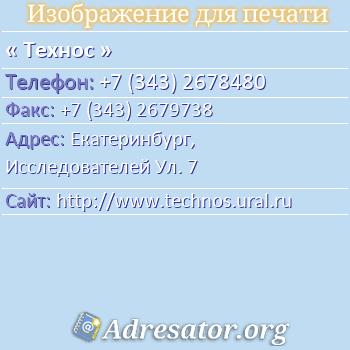 Технос по адресу: Екатеринбург,  Исследователей Ул. 7