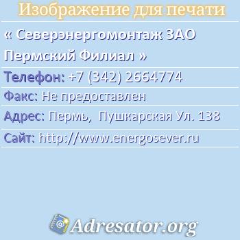 Северэнергомонтаж ЗАО Пермский Филиал по адресу: Пермь,  Пушкарская Ул. 138
