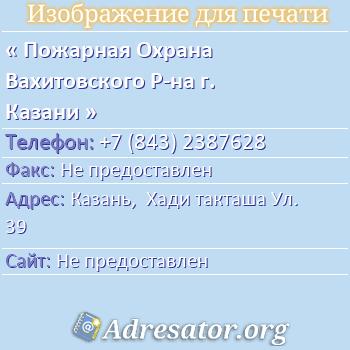 Пожарная Охрана Вахитовского Р-на г. Казани по адресу: Казань,  Хади такташа Ул. 39
