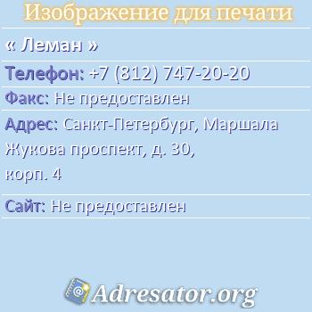 Леман по адресу: Санкт-Петербург, Маршала Жукова проспект, д. 30, корп. 4