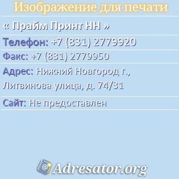 Прайм Принт НН по адресу: Нижний Новгород г., Литвинова улица, д. 74/31