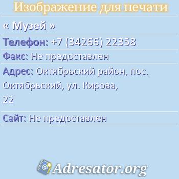 Музей по адресу: Октябрьский район, пос. Октябрьский, ул. Кирова, 22