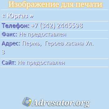 Юргаз по адресу: Пермь,  Героев хасана Ул. 3