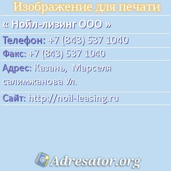 Нойл-лизинг ООО по адресу: Казань,  Марселя салимжанова Ул.