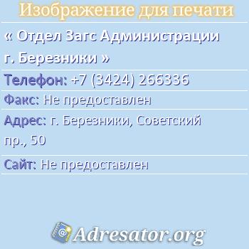 Отдел Загс Администрации г. Березники по адресу: г. Березники, Советский пр., 50