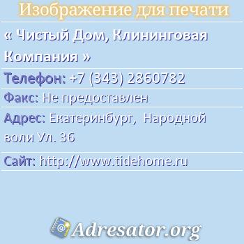 Чистый Дом, Клининговая Компания по адресу: Екатеринбург,  Народной воли Ул. 36