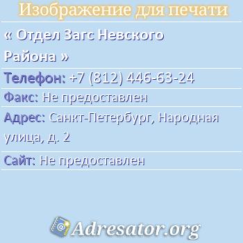 Отдел Загс Невского Района по адресу: Санкт-Петербург, Народная улица, д. 2