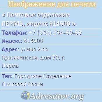 Почтовое отделение ПЕРМЬ, индекс 614500 по адресу: улица2-ая Красавинская,дом79,г. Пермь