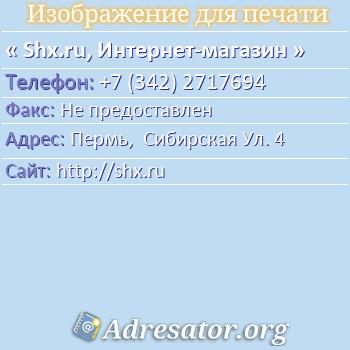 Shx.ru, Интернет-магазин по адресу: Пермь,  Сибирская Ул. 4