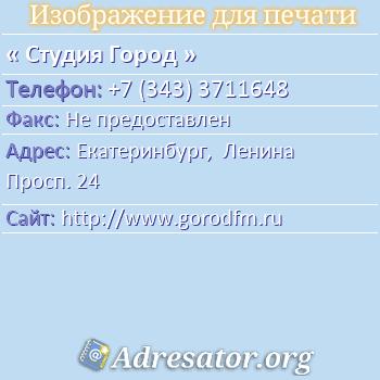 Студия Город по адресу: Екатеринбург,  Ленина Просп. 24