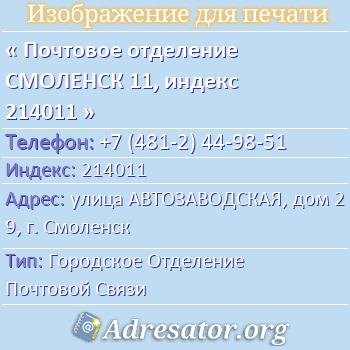 Почтовое отделение СМОЛЕНСК 11, индекс 214011 по адресу: улицаАВТОЗАВОДСКАЯ,дом29,г. Смоленск