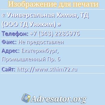 Универсальная Химия, ТД (ООО ТД Унихим) по адресу: Екатеринбург,  Промышленный Пр. 6
