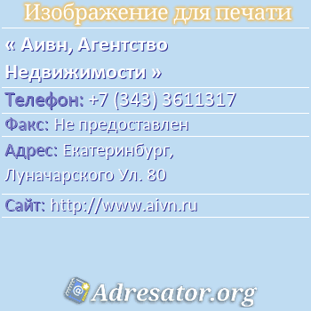 Аивн, Агентство Недвижимости по адресу: Екатеринбург,  Луначарского Ул. 80