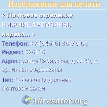 Почтовое отделение НИЖНИЕ АРЕМЗЯНЫ, индекс 626136 по адресу: улицаСибирская,дом40,дер. Нижние Аремзяны