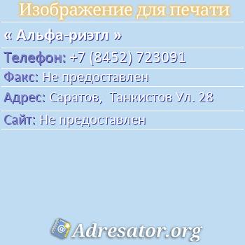 Альфа-риэтл по адресу: Саратов,  Танкистов Ул. 28