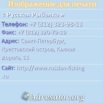 Русская Рыбалка по адресу: Санкт-Петербург, Крестовский остров, Южная дорога, 11