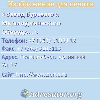 Завод Бурового и Металлургического Оборудования по адресу: Екатеринбург,  Артинская Ул. 17