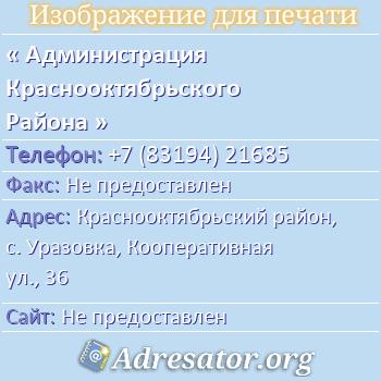 Администрация Краснооктябрьского Района по адресу: Краснооктябрьский район, с. Уразовка, Кооперативная ул., 36