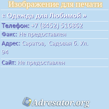 Одежда для Любимой по адресу: Саратов,  Садовая б. Ул. 94