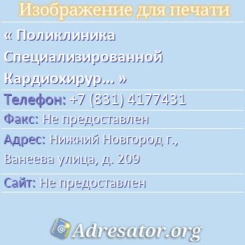 Поликлиника Специализированной Кардиохирургической Клинической Больницы по адресу: Нижний Новгород г., Ванеева улица, д. 209