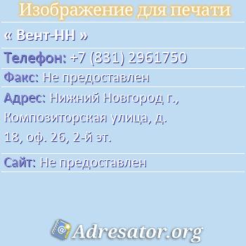 Вент-НН по адресу: Нижний Новгород г., Композиторская улица, д. 18, оф. 26, 2-й эт.