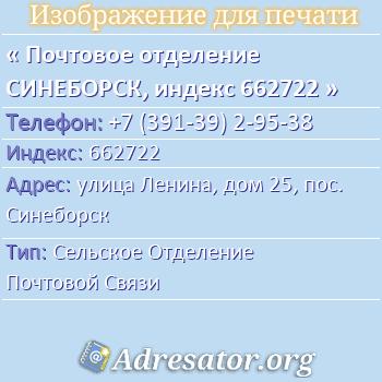 Почтовое отделение СИНЕБОРСК, индекс 662722 по адресу: улицаЛенина,дом25,пос. Синеборск