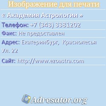 Академия Астрологии по адресу: Екатеринбург,  Краснолесья Ул. 22