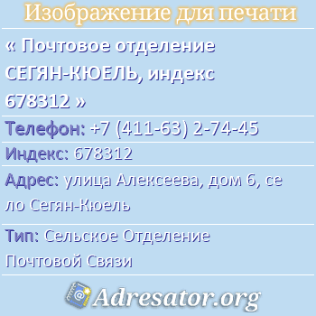 Почтовое отделение СЕГЯН-КЮЕЛЬ, индекс 678312 по адресу: улицаАлексеева,дом6,село Сегян-Кюель