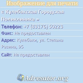 Кулебакская Городская Поликлиника по адресу: Кулебаки, ул. Степана Разина, 95